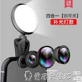 手機鏡頭手機鏡頭拍照高清外置通用單反神器廣角魚眼微距攝像頭直播美顏自拍【新品推薦】