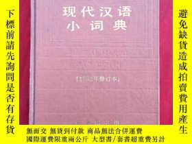 二手書博民逛書店罕見現代漢語小詞典:1983年修訂本Y176068 中國社會科學