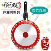 『義廚寶』菲麗塔系列_28cm深平底鍋FE02 [義式風情]~為您的料理上色