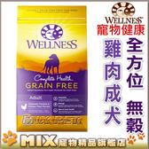 ◆MIX米克斯◆WELLNESS寵物健康-全方位無穀系列-成犬去骨雞肉【24磅】WDJ