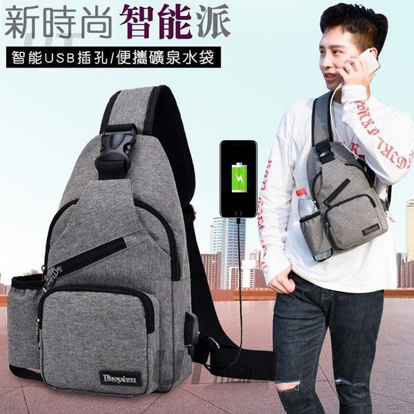 【UTmall】新款帆布男式胸包 防水休閒旅行女背包 時尚水杯USB插孔 胸背包 前背包(0601)#364