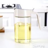【免運快出】 油壺家用防漏玻璃油瓶油罐醬油罐瓶調料瓶醋壺廚房用品 奇思妙想屋