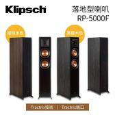 【結帳特惠】Klipsch 古力奇 RP-5000F 落地型喇叭 一對  黑檀木色/胡桃木色 公司貨