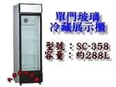 288 公升立式單門冷藏櫃營業用玻璃展示冰箱小菜櫃飲料櫃玻璃展示櫃大金餐飲設備
