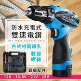 防水充電式雙速電鑽 螺絲工具組 加購區【HDH911】