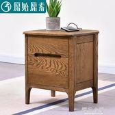 原始原素全實木床頭櫃可充電邊櫃現代簡約臥室家具橡木雙抽儲物櫃QM『櫻花小屋』