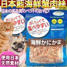 【培菓平價寵物網】日本PREMIUM》日本藍海鮮蟹肉絲犬貓零食60g/包(高適口性 挑嘴貓狗零食)