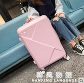 行李箱小清新萬向輪旅行箱登機箱20韓版子母箱男女潮26拉桿箱24寸igo  韓風物語