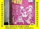 二手書博民逛書店罕見鋒繪2012.10上Y403679