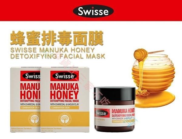 麥盧卡 Swisse 蜂蜜面膜 泥膜 深層清潔 光亮美白 蠟黃 毛孔清潔 粉刺 蜂膠 護膚 保濕