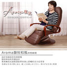 Aroma賦悅和風休閒躺椅(Brown)
