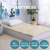 日式床墊;單人加大3.5X6尺5cm【3D氣對流-卡其色】;小資外宿;LAMINA台灣製