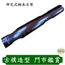 古琴 [網音樂城] 仲尼式 七弦琴 瑤琴...