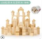 原木制嬰兒童積木1拼裝玩具