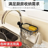 廚房水龍頭置物架水池海綿瀝水架家用水槽洗碗抹布架掛籃收納架子 極簡雜貨