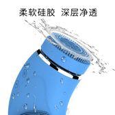 多功能硅膠洗臉神器超聲波潔面儀電動洗臉刷家用毛孔清潔器WY【全館免運】