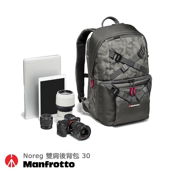 Manfrotto 挪威系列 Noreg 模組化雙肩後背包 OL-BP-30 可放15吋筆電 空拍機 公司貨