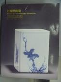 【書寶二手書T7/收藏_PBE】中國嘉德2011秋季拍賣會_近現代陶瓷_2011/11/15