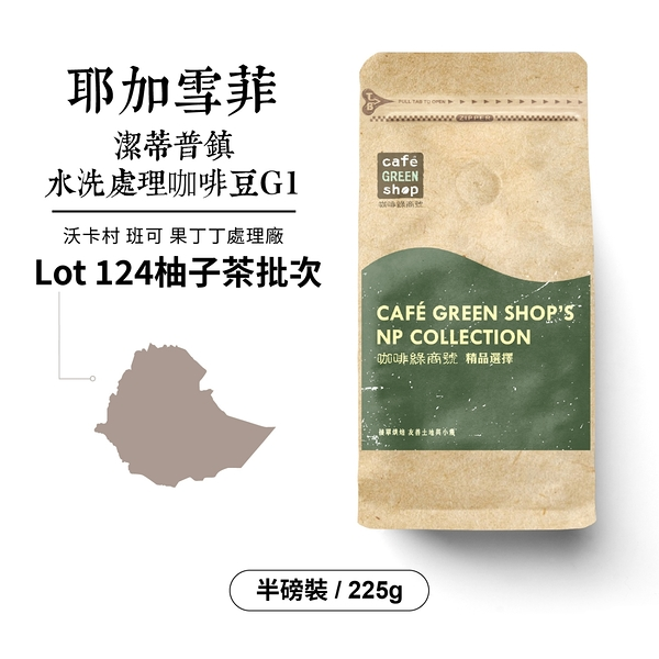 衣索比亞耶加雪菲潔蒂普鎮沃卡村班可果丁丁處理廠水洗咖啡豆Lot 124 G1-柚子茶(半磅)|咖啡綠商號