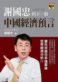 (二手書)謝國忠的下一個中國經濟預言
