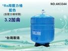 【水築館淨水】台彎製造-NSF3.2加侖壓力桶.淨水器.濾水器.水族.RO純水機(貨號AK3344)