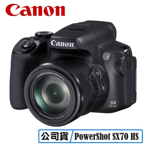 送64G記憶卡 3C LiFe CANON PowerShot SX70 HS 數位相機 SX70HS 相機 台灣代理商公司貨