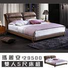 【IKHOUSE】瑪麗安 | 雙人5尺床組-(床頭+床底)