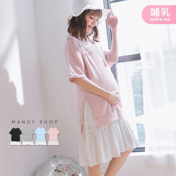 【MK0041】哺乳衣 假兩件點點荷葉裙襬洋裝