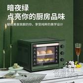 電烤箱 九陽烤箱家用烘焙迷你小型電烤箱多功能全自動蛋糕32升大容量HM 衣櫥秘密