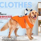 狗狗衣服秋裝薩摩耶哈士奇金毛大型犬拉布拉多夏裝背心寵物服飾【叢林之家】