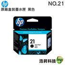HP NO.21 / 21 黑色 原廠盒裝墨水匣 D2360/D2460/F380/F2120/F4185/4355 IAMH25