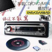 汽車載CD播放器U盤SD插卡DVD機收音機MP4富康捷達奇瑞MP3桑塔納 WD科炫數位旗艦店