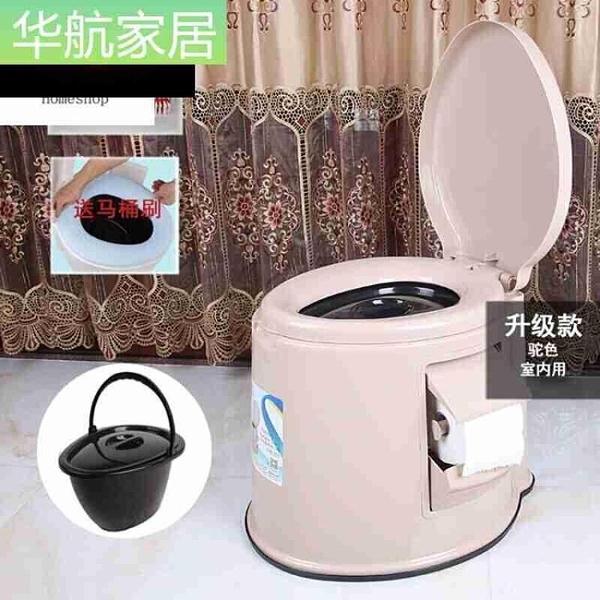 家居新型移動馬桶老人孕婦坐便器便攜式病人坐便椅塑料『新年禮物』YJT