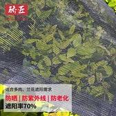 家用黑色圓絲遮陽網70%多肉蘭花綠植防曬網隔熱網抗風透氣耐用 【五一特惠】