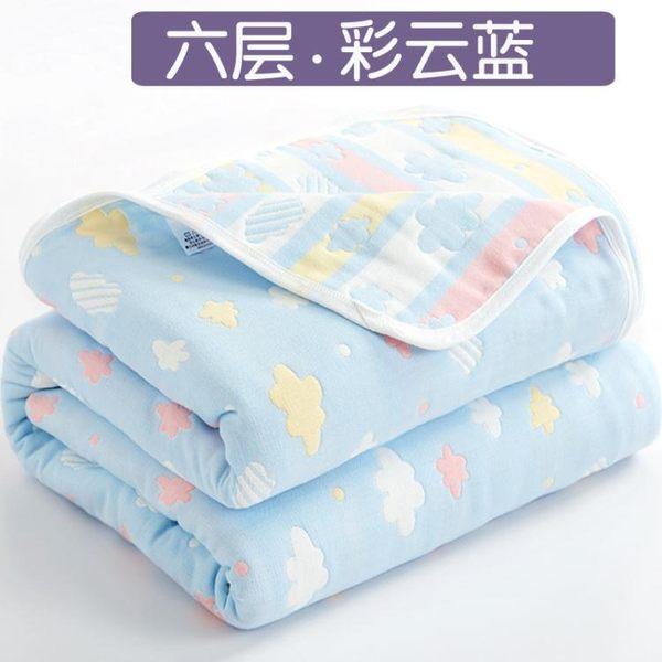 六層純棉紗布毛巾被成人床單人雙人兒童夏季夏涼被子蓋毯空調毯子 LX