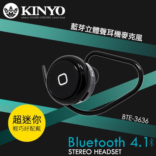 ☆KINYO 耐嘉 BTE-3636 藍芽耳機/麥克風/立體聲耳機/免持/耳掛式/耳塞式/入耳式/多功能