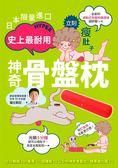 (二手書)日本限量進口!史上最耐用神奇骨盤枕