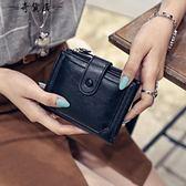 米印新款女士錢包女短款韓版學生簡約搭扣折疊錢包兩折錢夾零錢包【奇貨居】