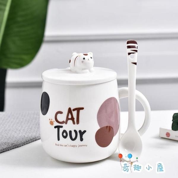 可愛貓咪馬克杯卡通陶瓷杯情侶男女咖啡杯帶蓋勺早餐杯【奇趣小屋】