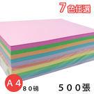 A4影印紙 彩色影印紙 80磅(淺色系)新冠/一包500張入{促300}