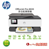 登錄送7-11$200~ HP OfficeJet Pro 8020 多功能噴墨雙面事務機