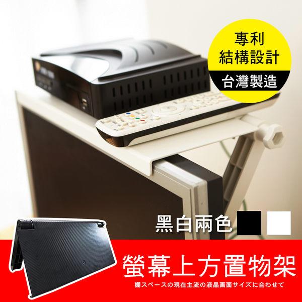 免運【澄境】可調式專利螢幕置物架 螢幕架 電視架 Wii  機上盒 桌上架 收納架 XBOX ST022