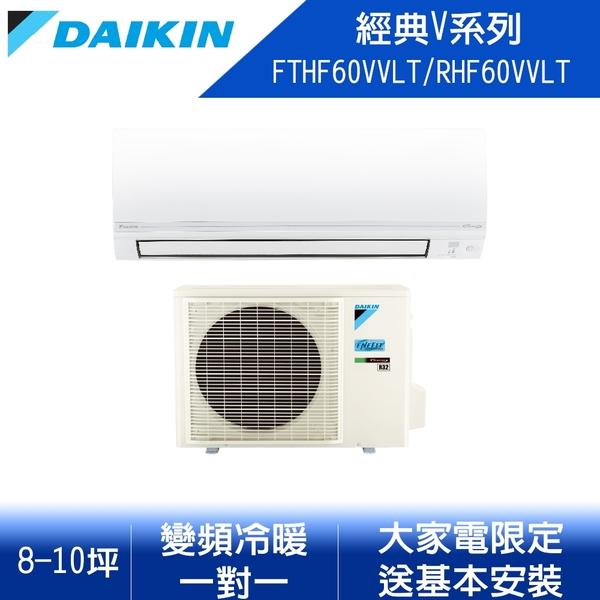 【DAIKIN 大金】8-10坪經典V型變頻冷暖分離式冷氣 RHF60VVLT/FTHF60VVLT