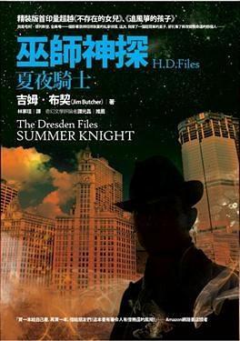 (二手書)巫師神探H.D.Files:夏夜騎士