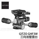 GITZO GHF3W 三向油壓雲台 (...