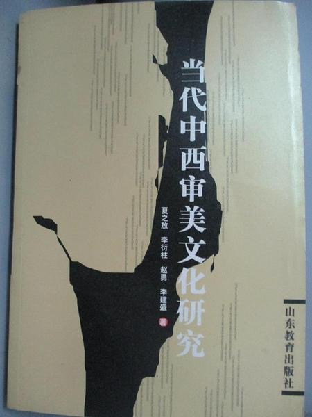 【書寶二手書T5/社會_GOV】當代中西審美文化硏究_夏之放,李衍柱等