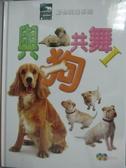 【書寶二手書T9/科學_QAU】與狗共舞I-動物英雄系列(附2DVD)_精平裝:精裝本