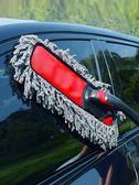 汽車撣子刷車拖把擦車蠟拖刷子掃灰除塵工具車用洗車神器清潔用品 igo 『魔法鞋櫃』