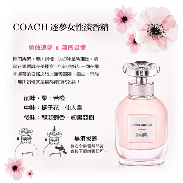 COACH Dreams 逐夢女性淡香水(40ml)