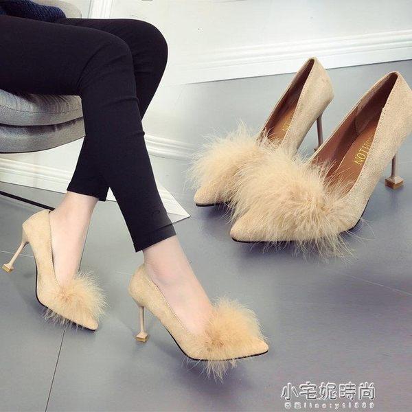女秋季百搭絨面尖頭淺口毛毛單鞋性感細跟網紅高跟鞋『小宅妮時尚』